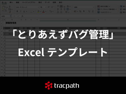 「とりあえずバグ管理」のための Excel テンプレート